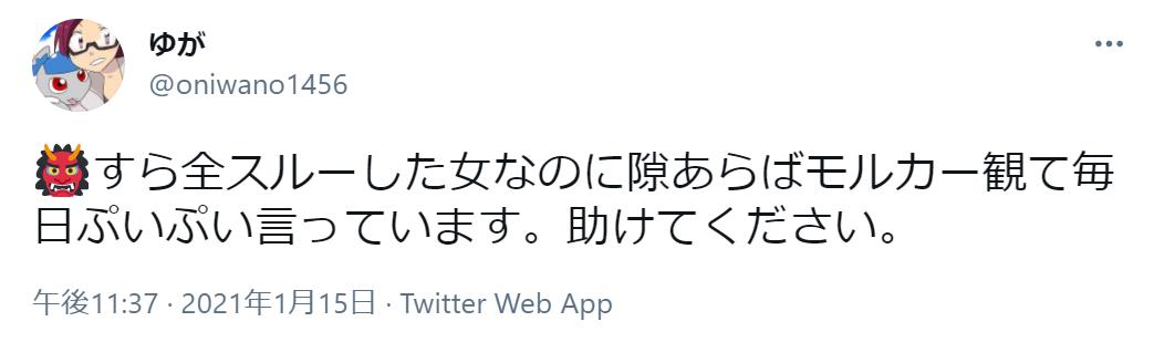 f:id:oniwano1456:20210323121953p:plain
