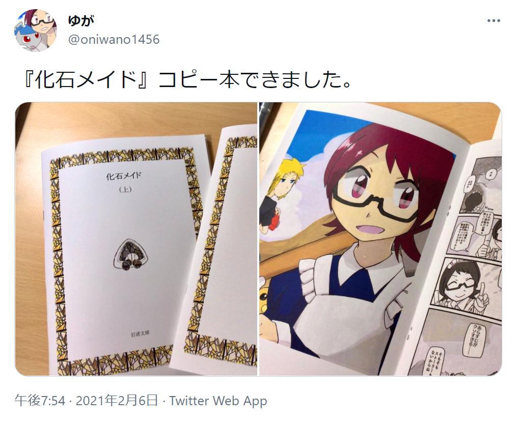 f:id:oniwano1456:20210323124634p:plain