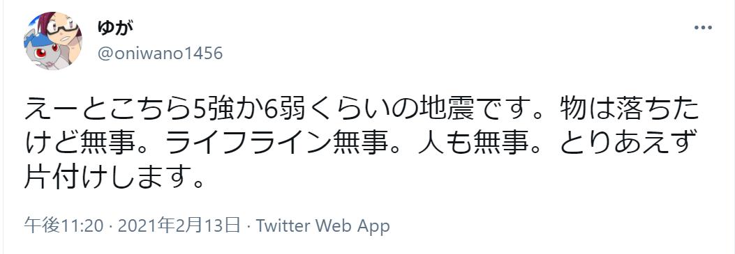 f:id:oniwano1456:20210323130512p:plain