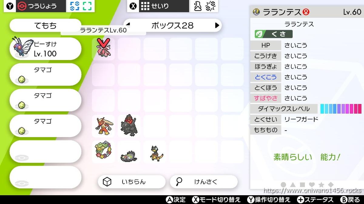 f:id:oniwano1456:20210329192157j:plain