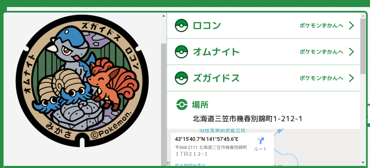 f:id:oniwano1456:20210420213817p:plain