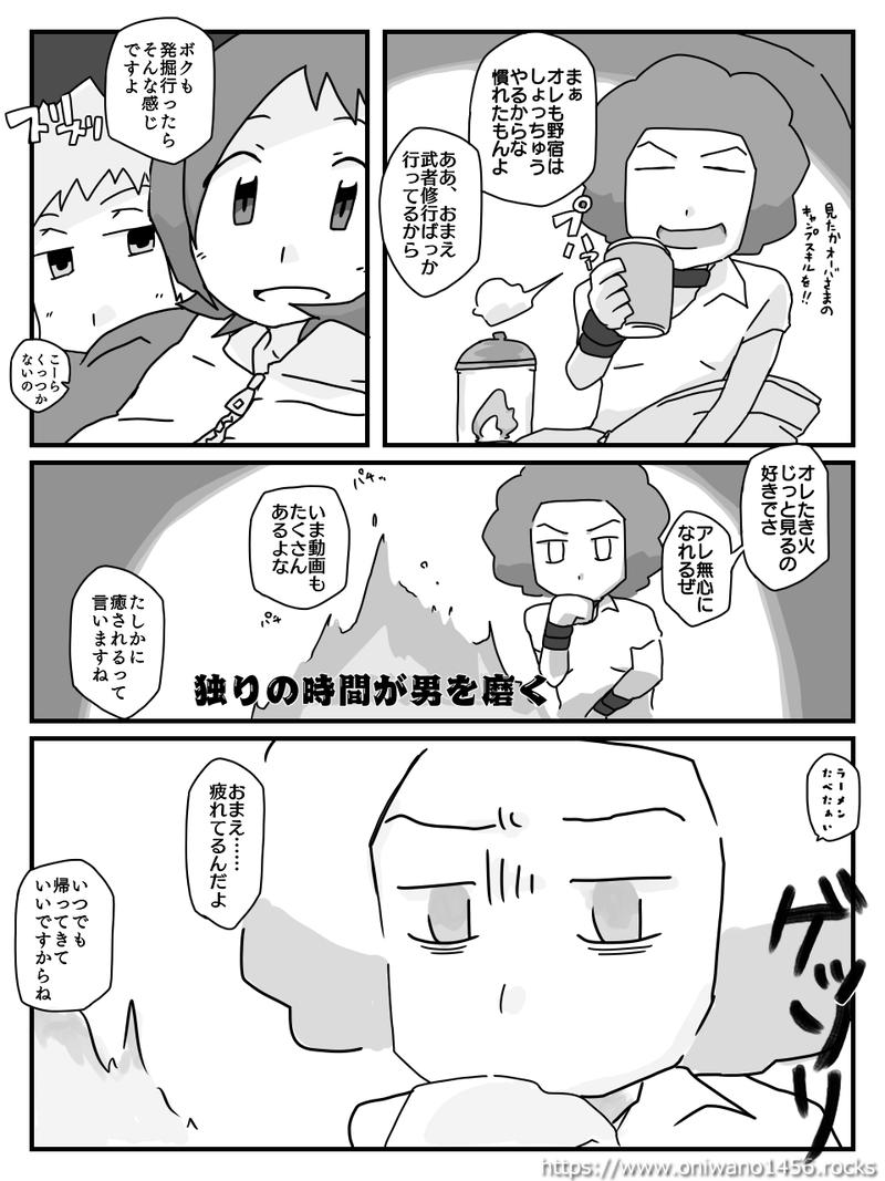 f:id:oniwano1456:20210423133228p:plain