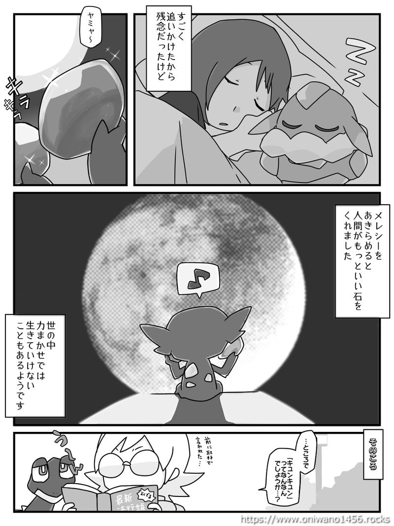 f:id:oniwano1456:20210508130810p:plain