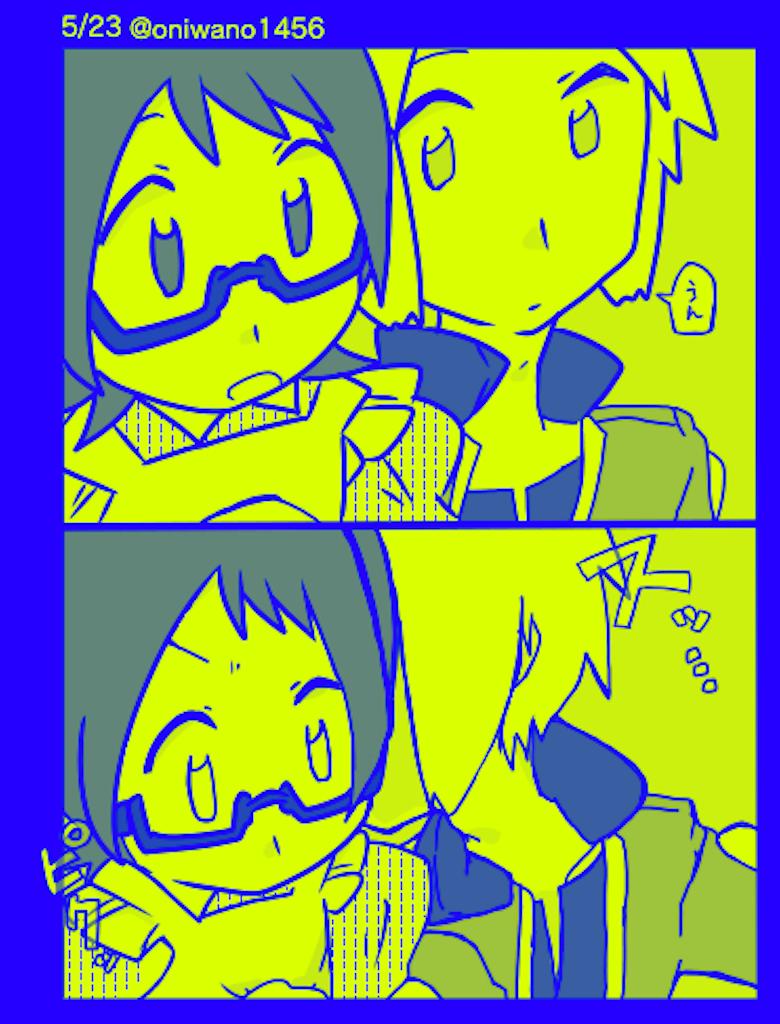 f:id:oniwano1456:20210523225555p:image