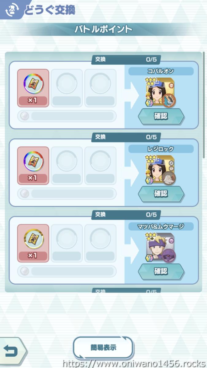 f:id:oniwano1456:20210527185522p:plain