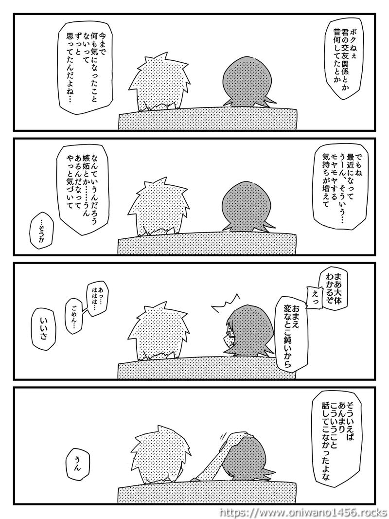 f:id:oniwano1456:20210528123322p:plain
