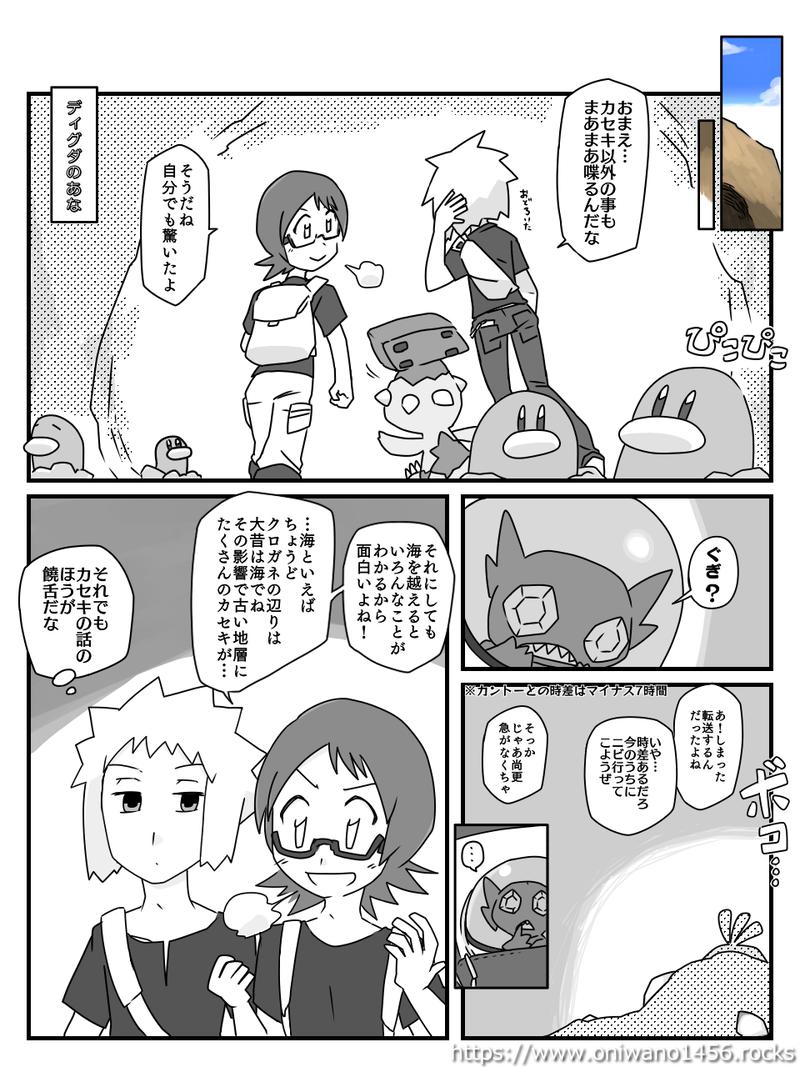 f:id:oniwano1456:20210528123402p:plain