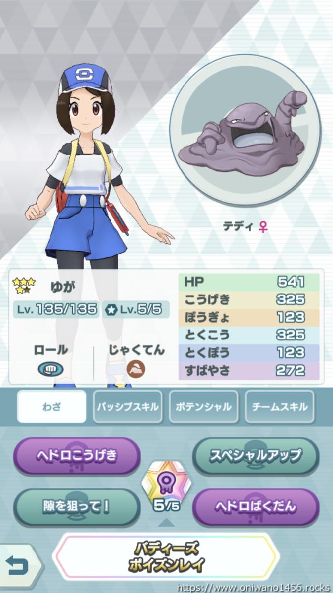 f:id:oniwano1456:20210608124955p:plain