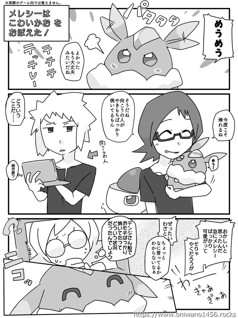 f:id:oniwano1456:20210613192945p:plain