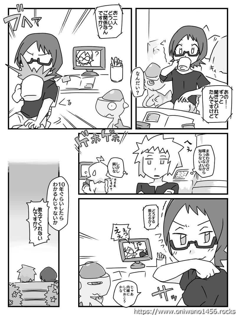 f:id:oniwano1456:20210629085256p:plain