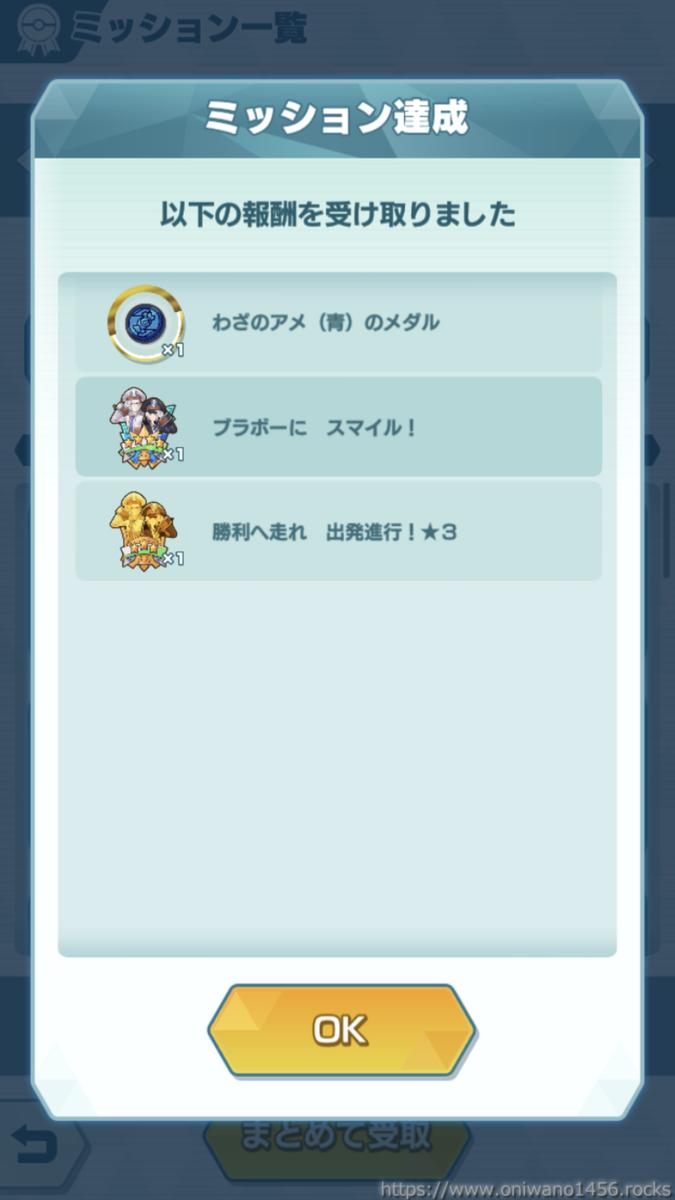 f:id:oniwano1456:20210630191353p:plain