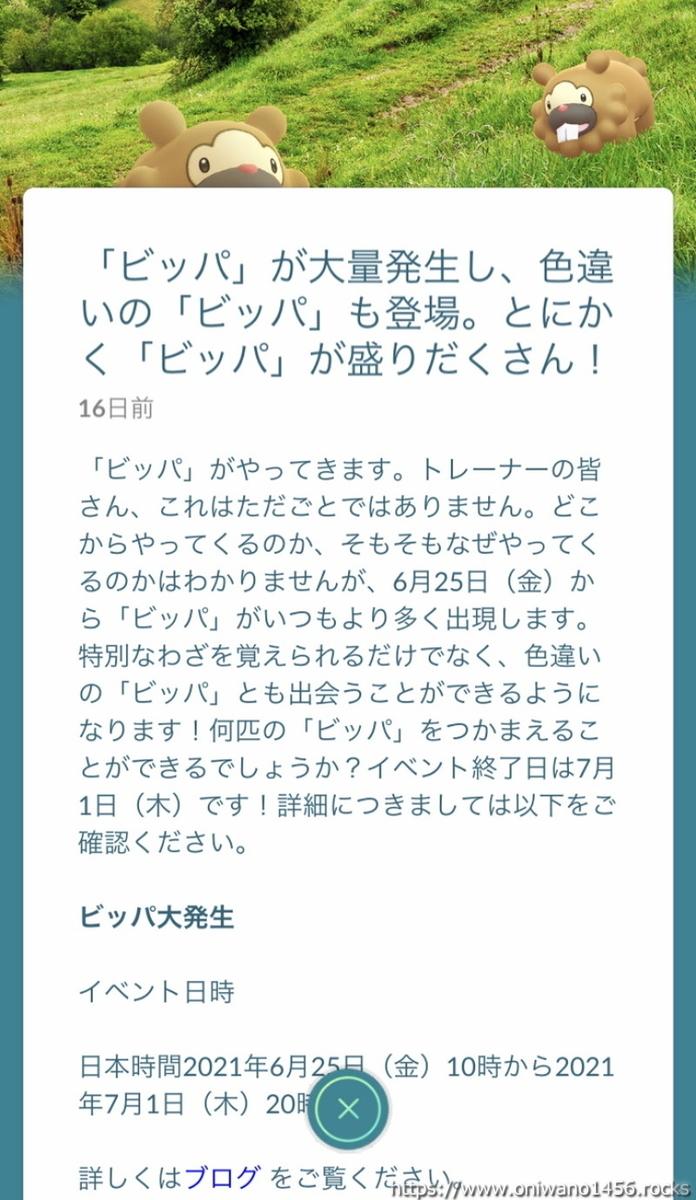 f:id:oniwano1456:20210701190424j:plain