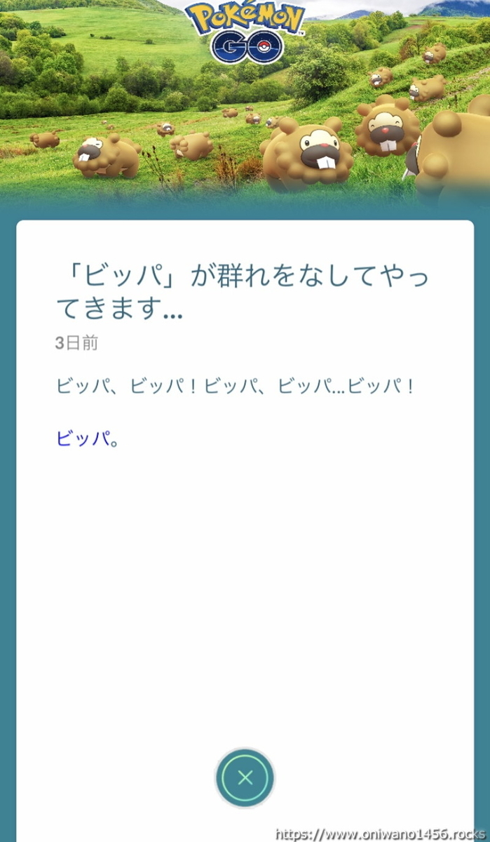 f:id:oniwano1456:20210701190437j:plain