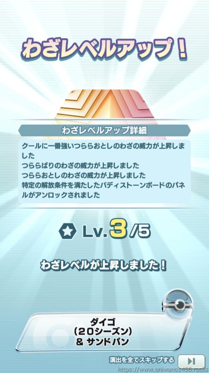 f:id:oniwano1456:20210723192502p:plain