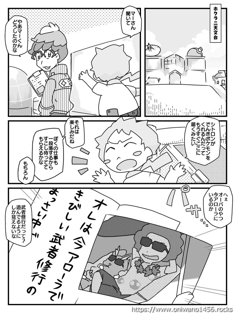 f:id:oniwano1456:20210821203918p:plain