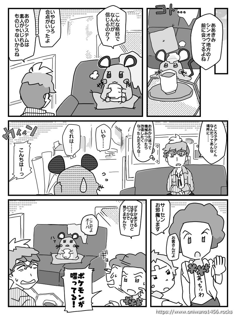 f:id:oniwano1456:20210831154427p:plain