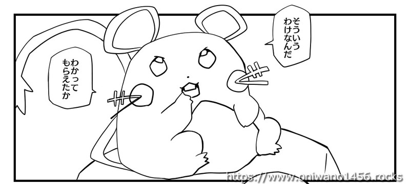 f:id:oniwano1456:20210912192438j:plain