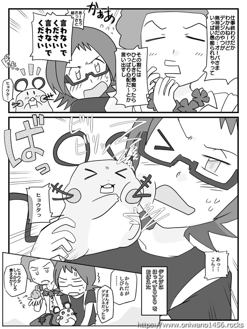 f:id:oniwano1456:20210918182432p:plain