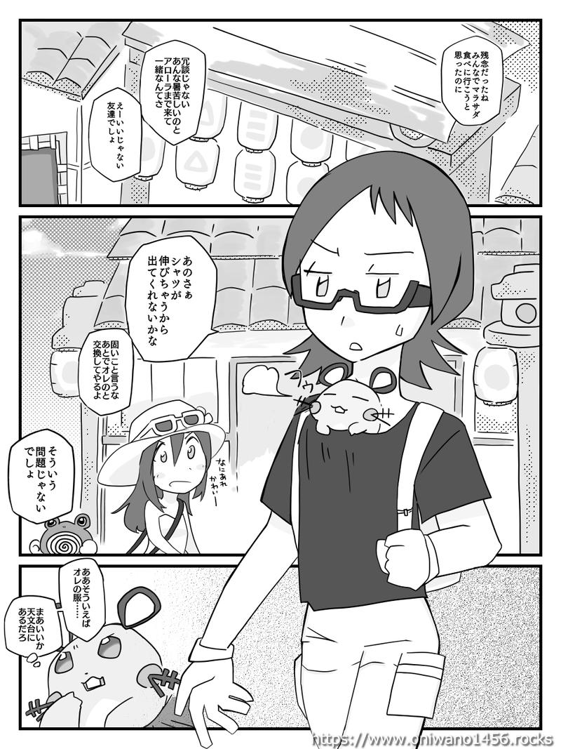 f:id:oniwano1456:20210921162604p:plain