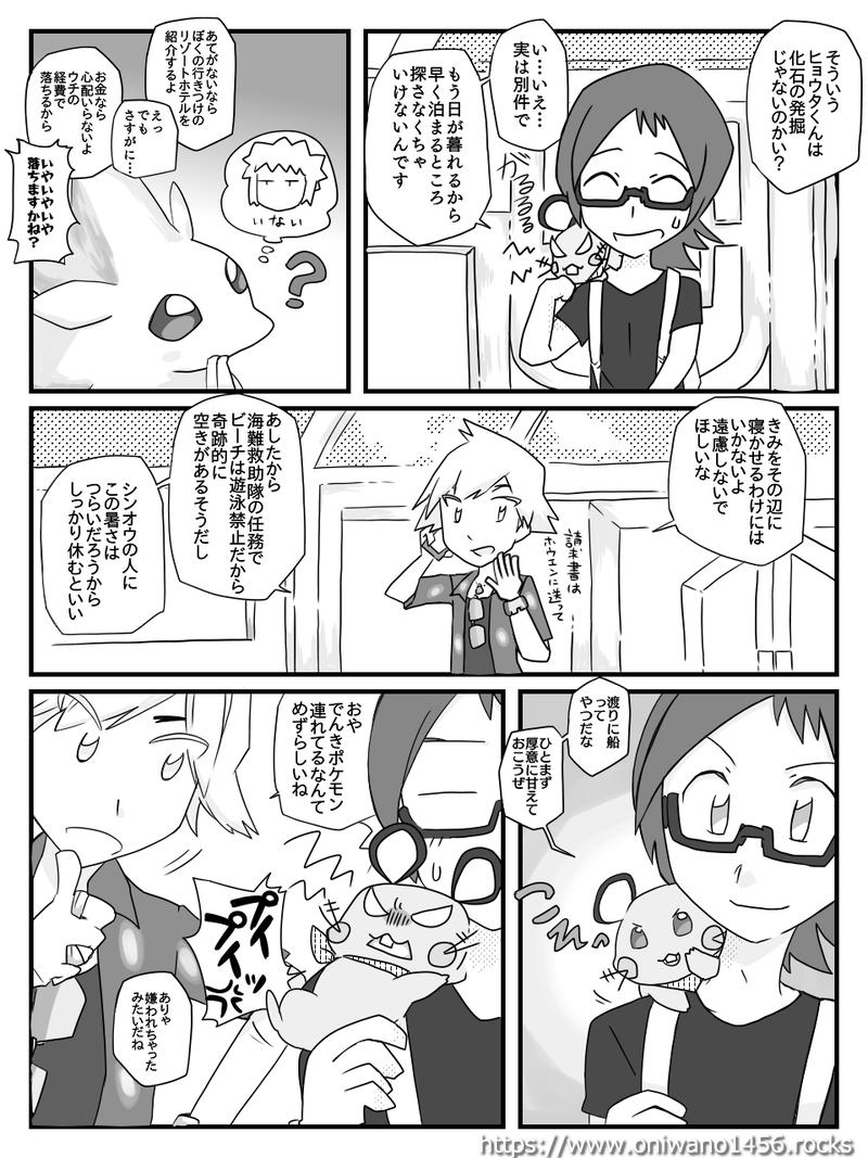 f:id:oniwano1456:20211010203922p:plain