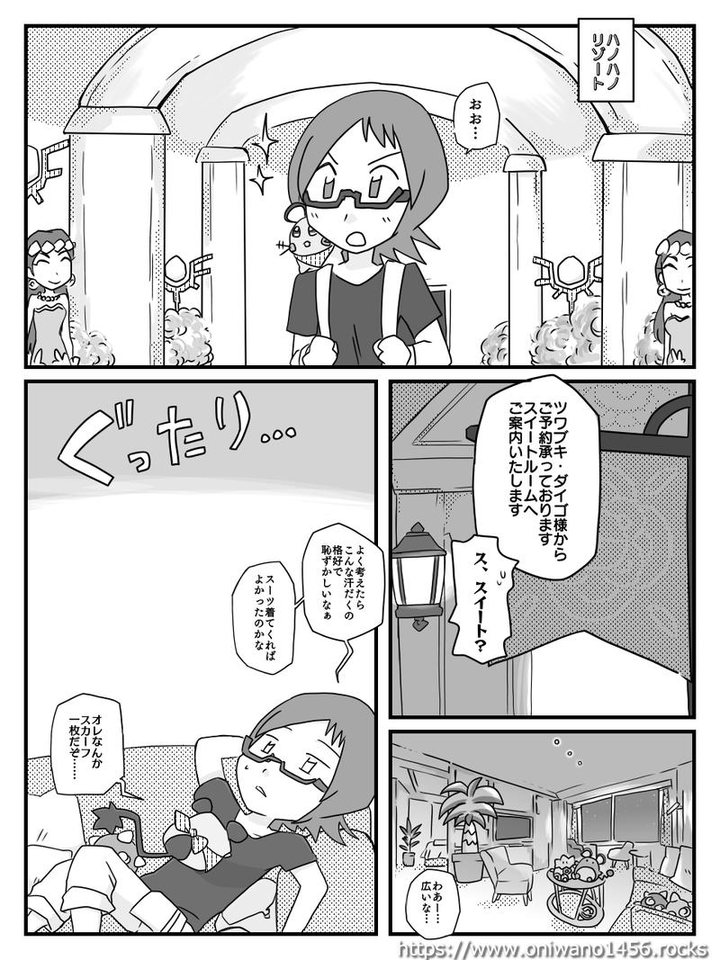 f:id:oniwano1456:20211010203940p:plain
