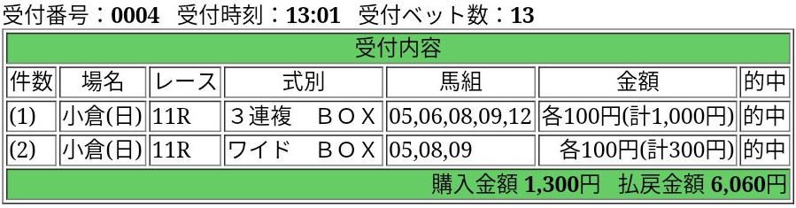 f:id:onix-oniku:20160822174005p:plain