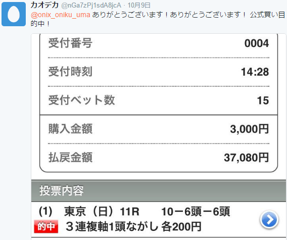 f:id:onix-oniku:20161012205045p:plain