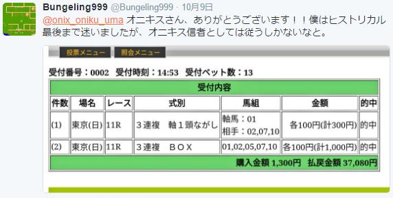 f:id:onix-oniku:20161012205241p:plain