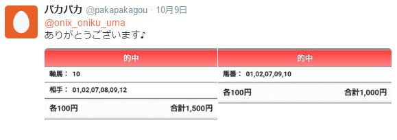 f:id:onix-oniku:20161012205439p:plain