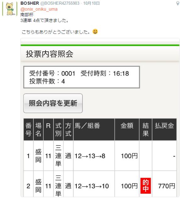 f:id:onix-oniku:20161012210655p:plain
