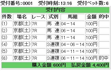f:id:onix-oniku:20161022144552p:plain