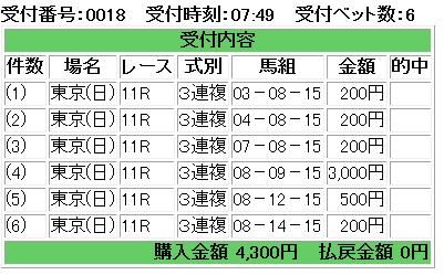 f:id:onix-oniku:20161030075240p:plain