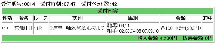 f:id:onix-oniku:20161106074838p:plain
