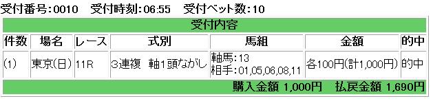 f:id:onix-oniku:20161106161338p:plain