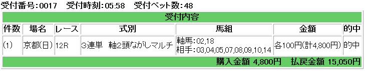f:id:onix-oniku:20161127170024p:plain