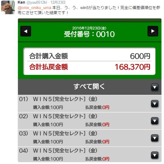 f:id:onix-oniku:20161228195212p:plain