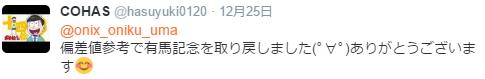 f:id:onix-oniku:20161228200151p:plain