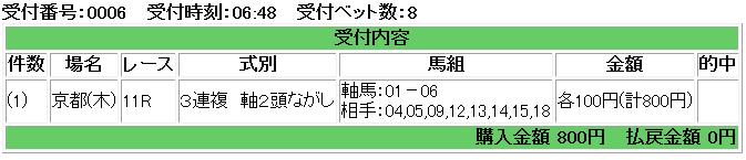 f:id:onix-oniku:20170105065112p:plain