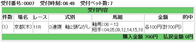 f:id:onix-oniku:20170105065139p:plain