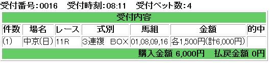 f:id:onix-oniku:20170122081241p:plain