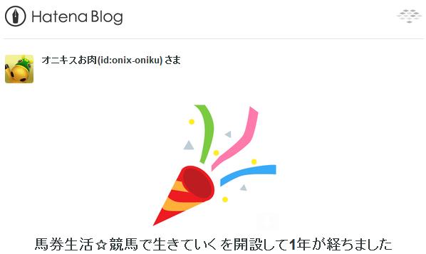 f:id:onix-oniku:20170222145532p:plain