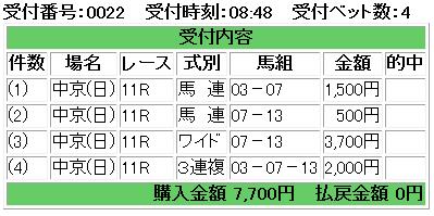 f:id:onix-oniku:20170702084952p:plain