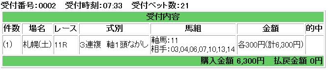 f:id:onix-oniku:20170902073429p:plain