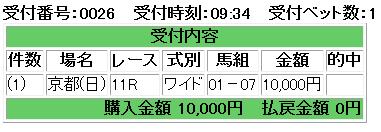 f:id:onix-oniku:20171015093512p:plain