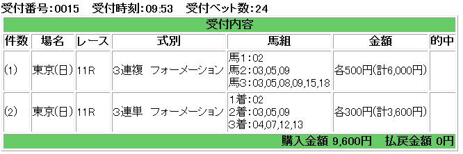 f:id:onix-oniku:20171029095526p:plain