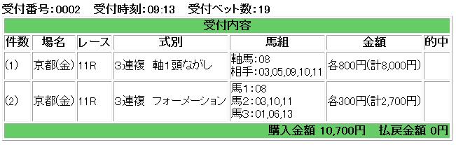 f:id:onix-oniku:20171103091441p:plain