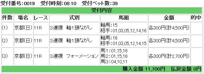 f:id:onix-oniku:20171105081249p:plain