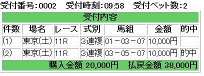 f:id:onix-oniku:20171118163557p:plain