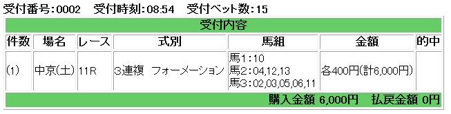 f:id:onix-oniku:20171209085552p:plain