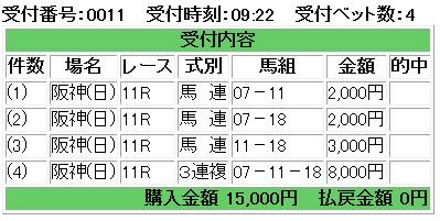 f:id:onix-oniku:20171210092320p:plain